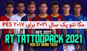 دانلود مگا پک تتو RT Tattoopack 2021 برای PES 2017