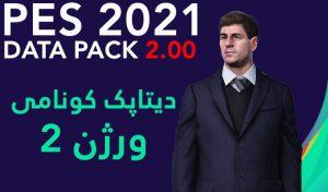 دانلود دیتاپک 2.00 برای eFootball PES 2021 نسخه PC