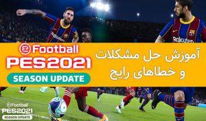آموزش حل مشکلات PES 2021 – رفع ارور های eFootball PES 2021