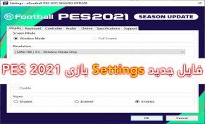 دانلود فایل Settings بازی PES 2021 – حل مشکل عدم اجرای تنظیمات PES 2021