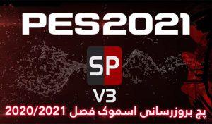 دانلود پچ Smoke Patch 21.3.7 برای PES 2021 – پچ اسموک PES 2021