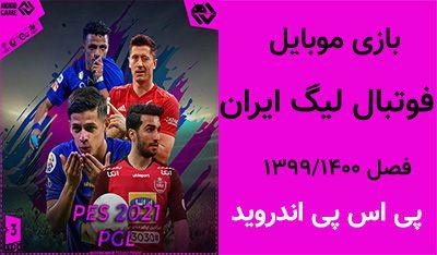 بازی فوتبال اندروید 1400 PPSPP