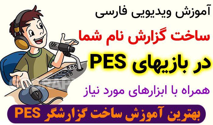 آموزش ساخت گزارشگر در PES زبان فارسی – ساخت تلفظ نام خود
