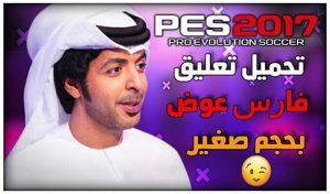 گزارشکر عربیFaris Awad تبدیلی از FIFA 21 برای PES 2017