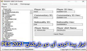 نرم افزار پیدا کردن آی دی بازیکن در PES 2021 نسخه PC