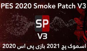 دانلود پچ Smoke Patch 20.3.4 برای PES 2020 – پچ اسموک PES 2020