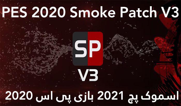 پچ Smoke Patch 20.3.0