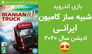 دانلود بازی کامیون Iranian Truck برای اندروید – ادیشن 2020