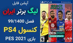 دانلود آپشن فایل لیگ برتر ایران برای PES 2021 PS4 فصل 99/1400