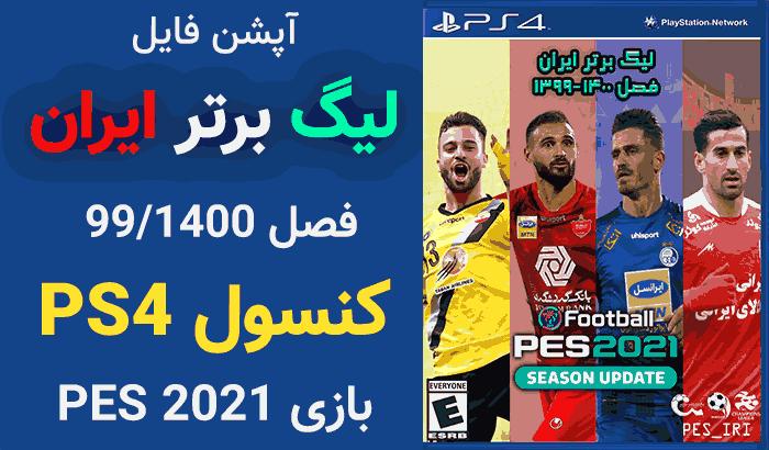 پچ لیگ ایران PS4 فصل 1400