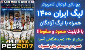 دانلود پچ لیگ ایران PGL Asian برای PES 2017 با لیگ آزادگان + صعود و سقوط
