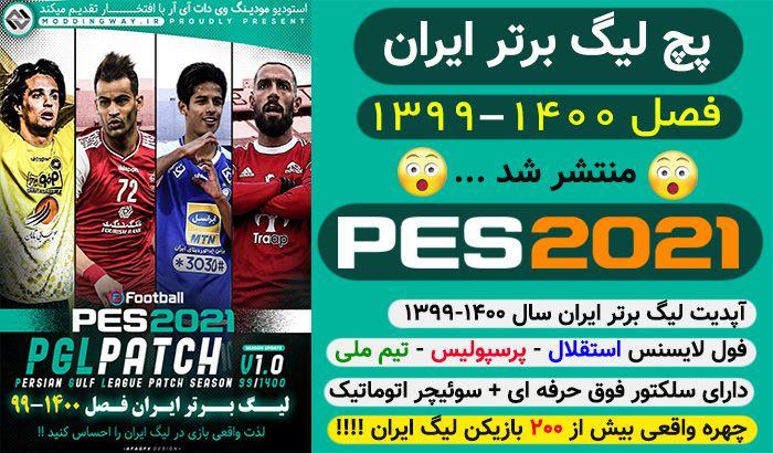 بازی لیگ برتر ایران برای PES 2021