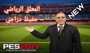 گزارشکر عربی Hafeez Daraji برای PES 2017 توسط EsLaM