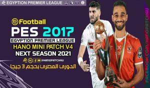 مینی پچ HANO v4 Season 2021 برای PES 2017