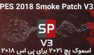 دانلود پچ Smoke Patch 18.3.2 برای PES 2018 – پچ اسموک PES 2018