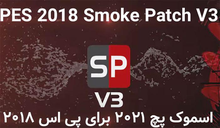 دانلود پچ Smoke Patch 18.3.0