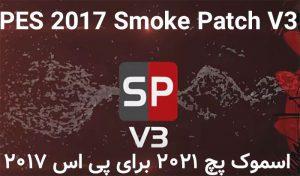 دانلود پچ Smoke Patch 17.3.5 برای PES 2017 – پچ اسموک PES 2017