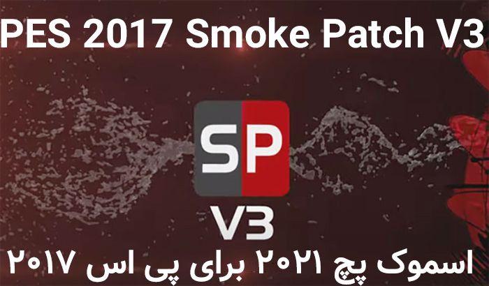 دانلود پچ Smoke Patch 17.3.0