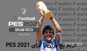 پچ Dream Patch 2021 V1 برای PES 2021 ( پر حجم ترین پچ PES )