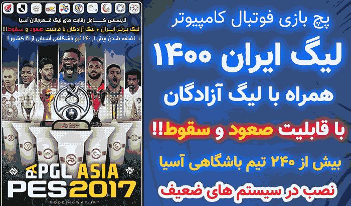 پچ بازی لیگ ایران + ازادگان 1400