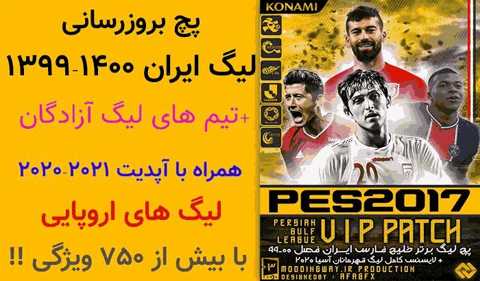 پچ لیگ ایران PES 2017 فصل 1400