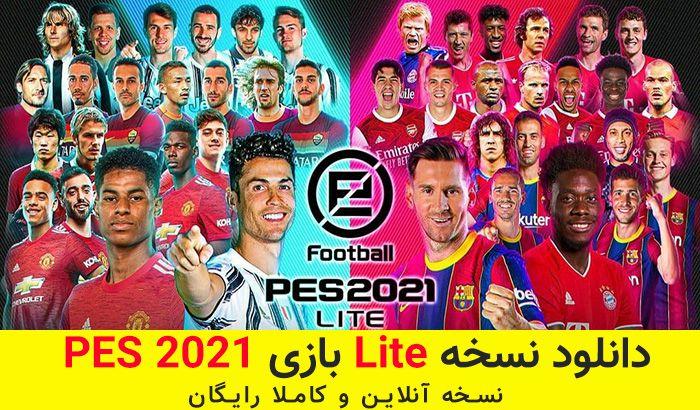 دانلود بازی PES 2021 Lite