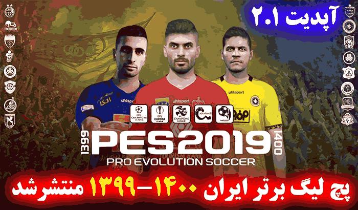 پچ لیگ ایران PES 2021