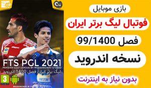 بازی فوتبال لیگ ایران اندروید  FTS PGL فصل 1399/1400