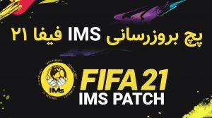 دانلود پچ IMS Mod برای FIFA 21 – نسخه 4.5.0