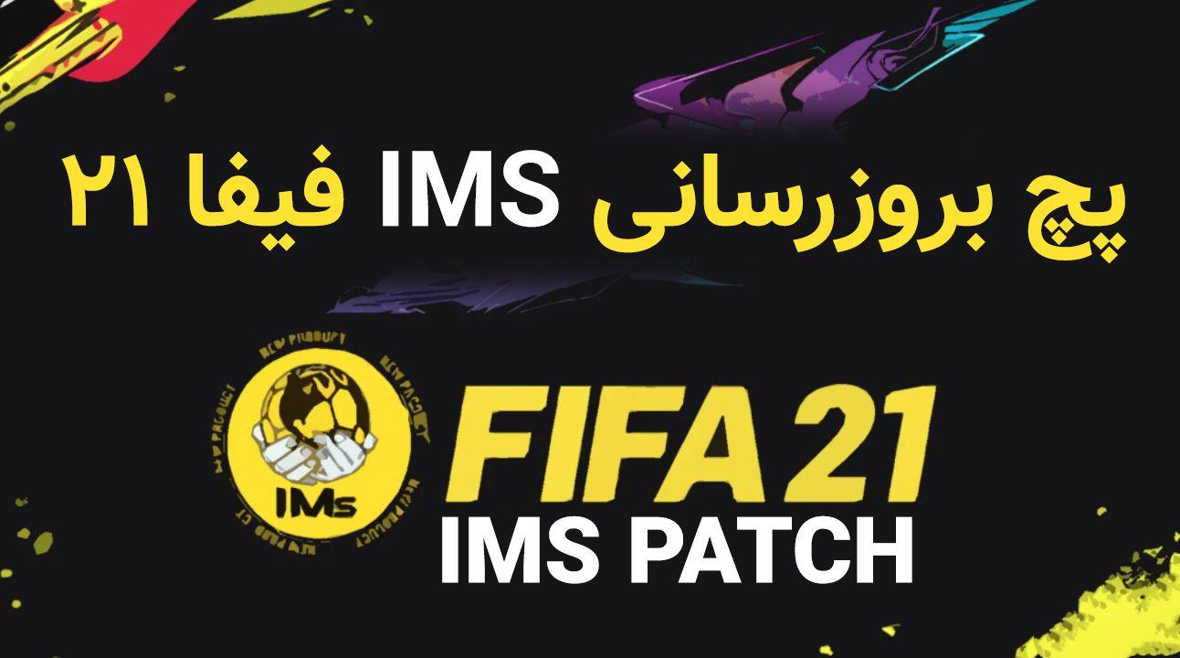 پچ IMS Mod برای FIFA 21