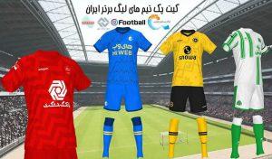 کیت فانتزی Persian Gulf League برای PES 2019 تا PES 2021