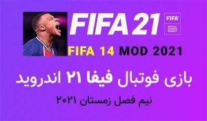 بازی FIFA14 اندروید آپدیت 2021 ( ماد FIFA 21 ) در 15 بهمن 1399