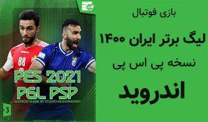 دانلود بازی اندروید فوتبال لیگ برتر ایران PES 2021 PSP فصل 1400