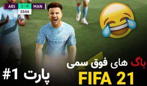 ویدیو خیلی سمی از باگ های FIFA 21 – پارت اول