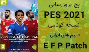 دانلود پچ EFP برای PES 2021 اندروید با تیم های لیگ ایران