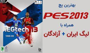 بهترین پچ لیگ برتر ایران IEGtech13 برای PES 2013