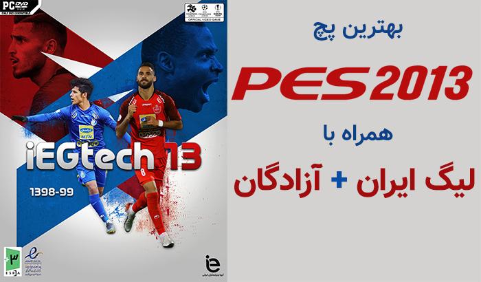 پچ لیگ برتر ایران IEGtech13 برای PES 2013