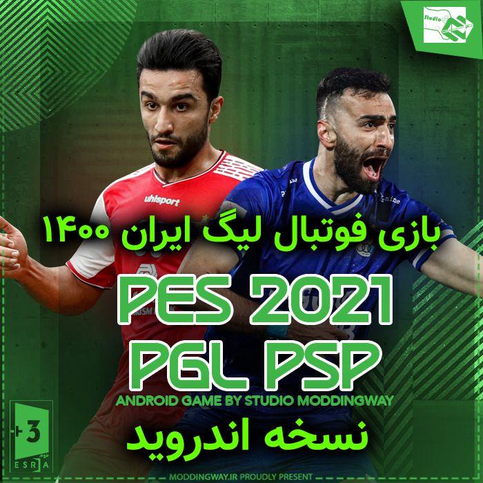 بازی فوتبال لیگ ایران PES 2021 PSP اندروید فصل 1400