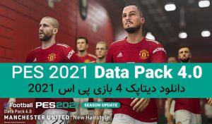 دانلود دیتاپک 4.00 برای eFootball PES 2021 نسخه PC