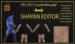 آموزش ساخت تتو بازیکن در PES 2017 همراه با ابزار های مورد نیاز