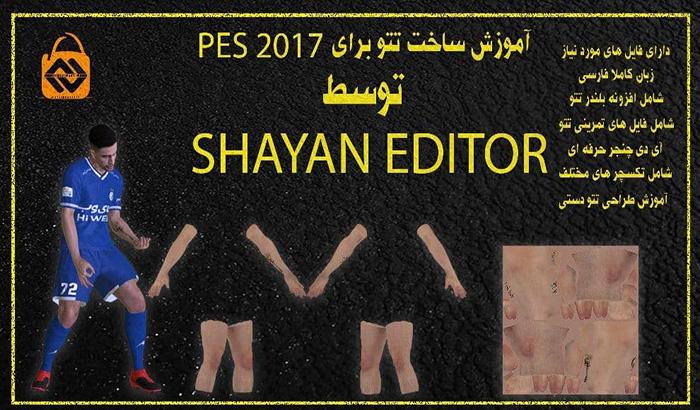 آموزش ساخت تتو برای PES 2017
