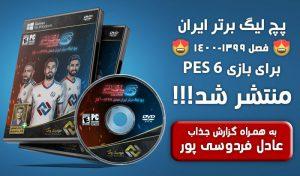 دانلود پچ لیگ ایران برای PES 2006 نیم فصل دوم 99/1400