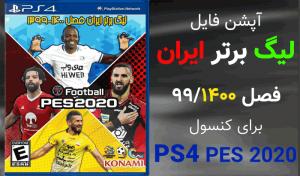 دانلود آپشن فایل لیگ ایران 99/1400 برای PS4 بازی PES 2020