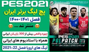 دانلود پچ بازی لیگ برتر ایران برای PES 2021 فصل 1400 – نسخه PC