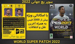 پچ World Super Patch 2022 برای PES 2017