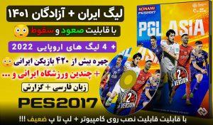 پچ لیگ ایران و آزادگان فصل 1401 برای PES 2017 – پچ PGL ASIA V2
