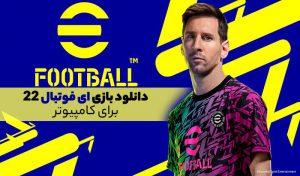 دانلود بازی eFootball 2022 برای کامپیوتر