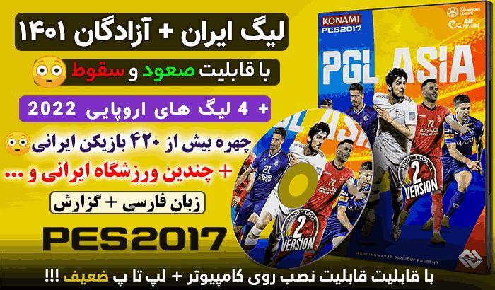 پچ بازی لیگ ایران + ازادگان 1401