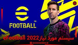 سیستم مورد نیازی بازی eFootball 2022 منتشر شد