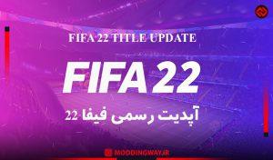 دانلود آپدیت رسمی FIFA 22   لینک آپدیت 1 فیفا 22 منتشر شد